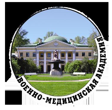 Военно-медицинская академия санкт-петербург первый факультет Выписка из истории болезни Воробьевы горы