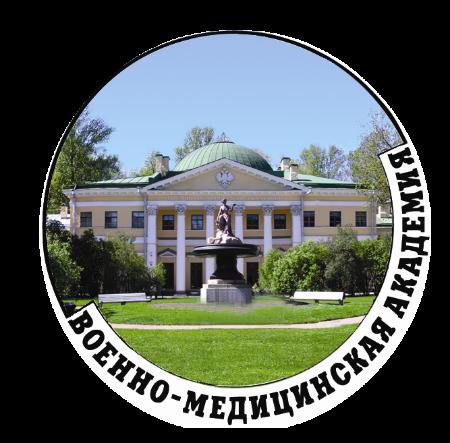 Военно-медицинская акаемия кафедра гражданских врачей приемная комиссия прием алюминия в Федорцово