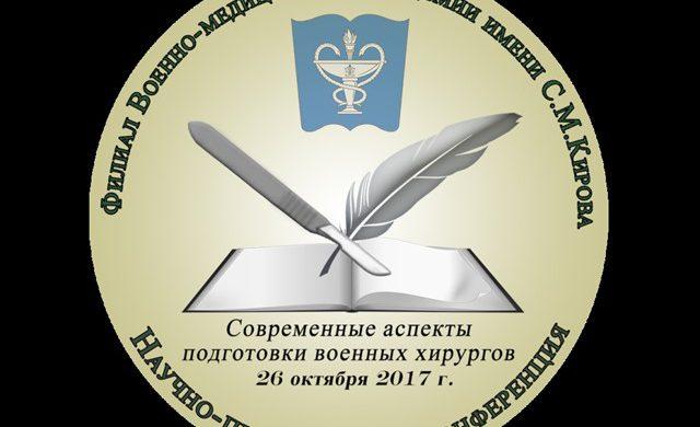 В филиале Военно-медицинской академии обсудили современные вопросы подготовки военных хирургов.
