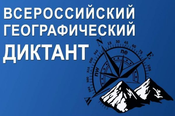 Географический диктант 26 ноября напишут в Военно-медицинской академии