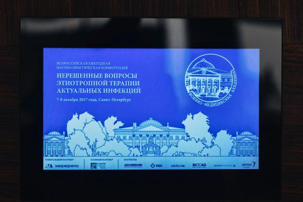 Кафедра инфекционных болезней провела Всероссийскую научно-практическую конференцию «Нерешенные вопросы этиотропной терапии актуальных инфекций»