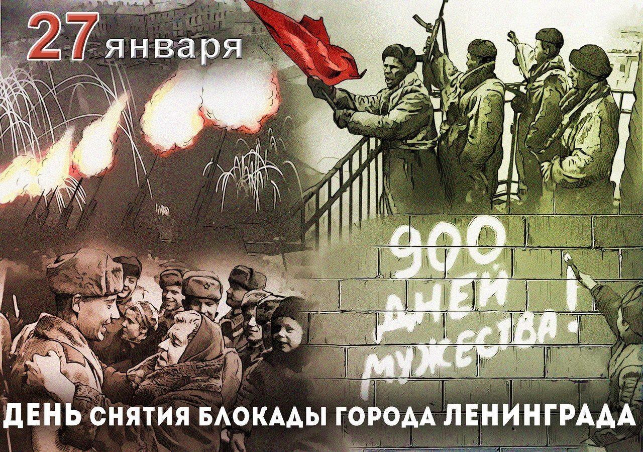 27 января — День полного освобождения советскими войсками города Ленинграда от блокады его немецко-фашистскими войсками. День Воинской славы России