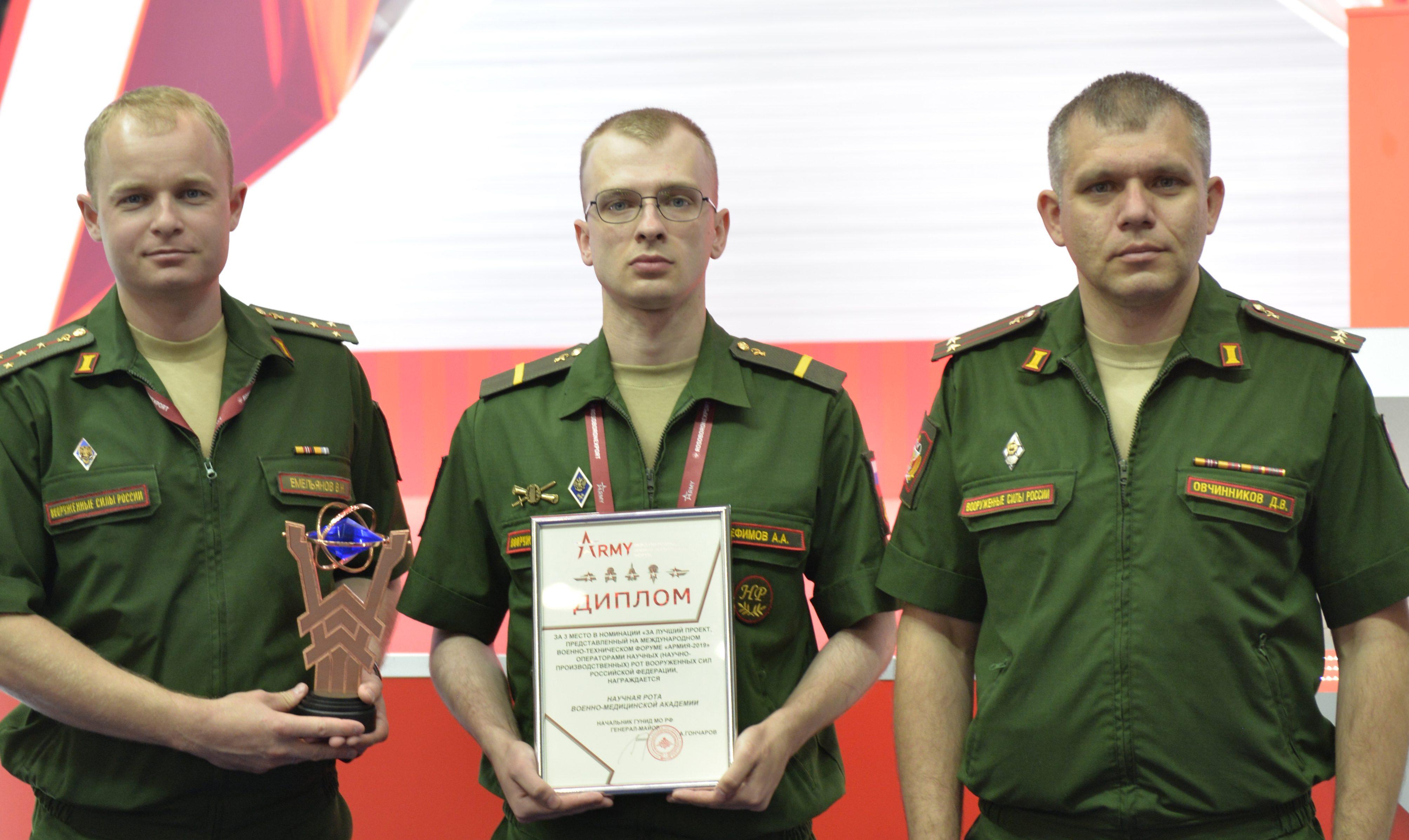 Научная рота ВМедА на Форуме «Армия-2019» получила первую награду