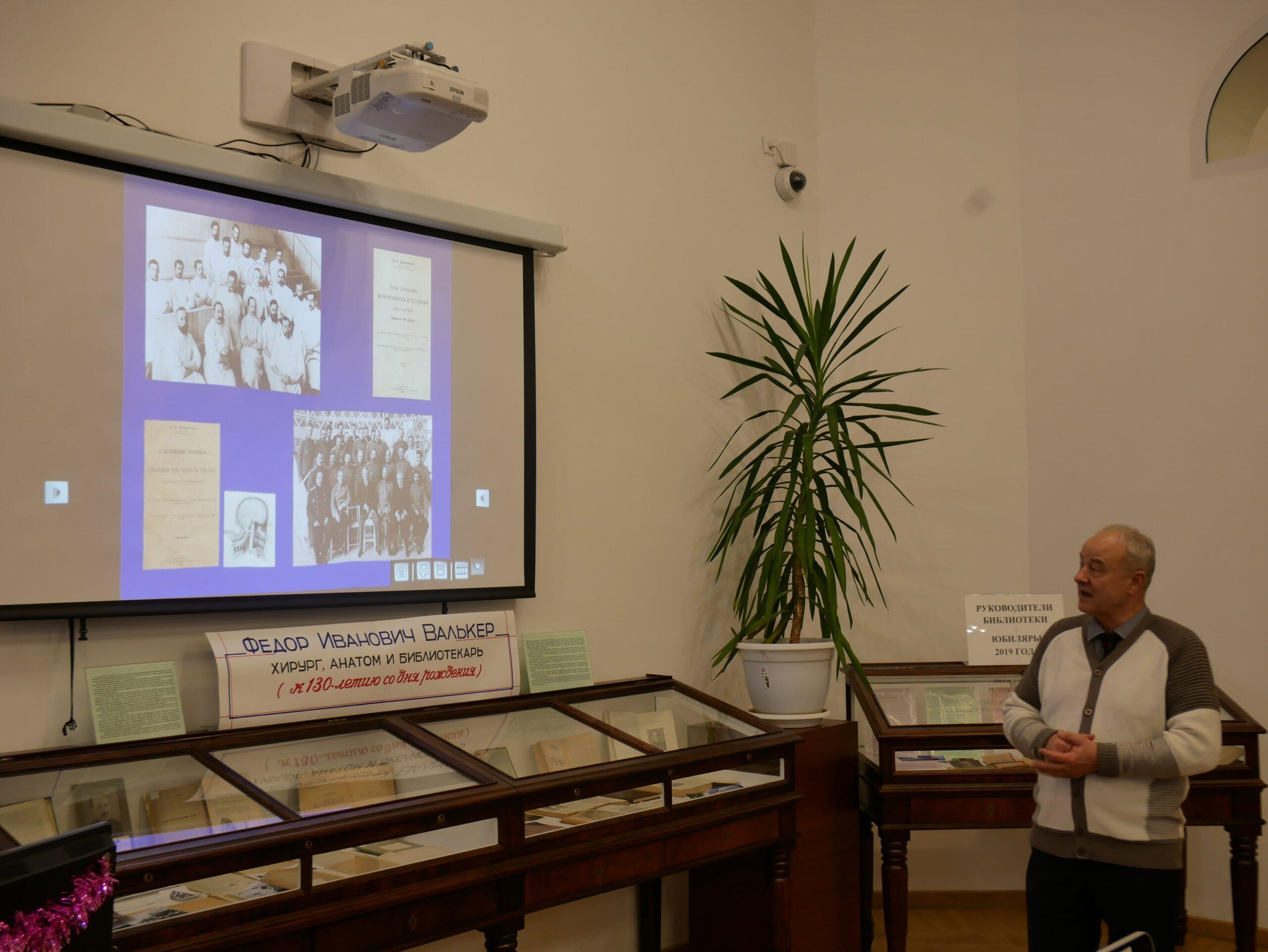 В Фундаментальной  библиотеке Военно-медицинской академии открылась выставка «Ф.И. Валькер: хирург, анатом и библиотекарь»