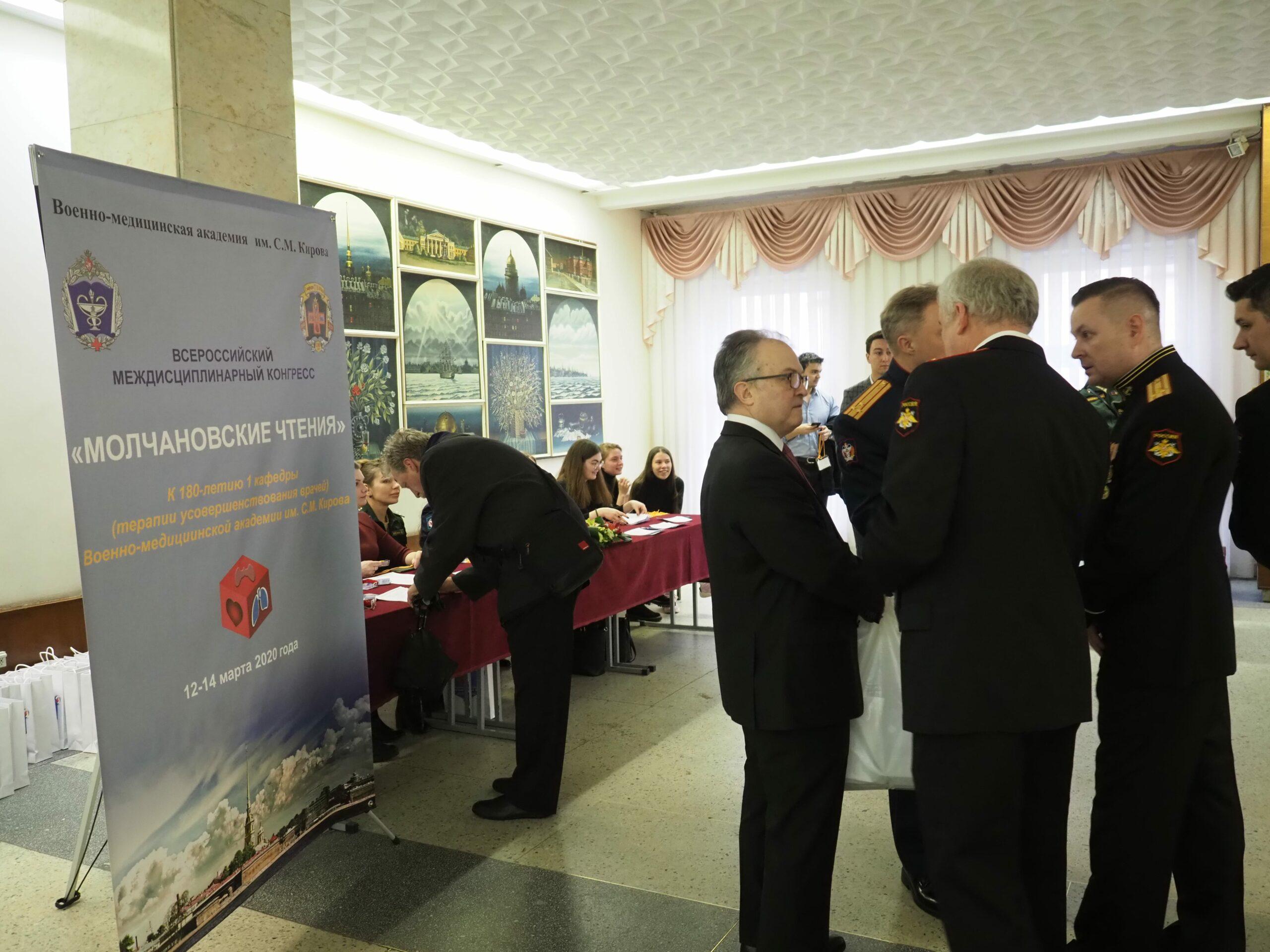 Всероссийский юбилейный междисциплинарный конгресс «МОЛЧАНОВСКИЕ ЧТЕНИЯ – 2020»