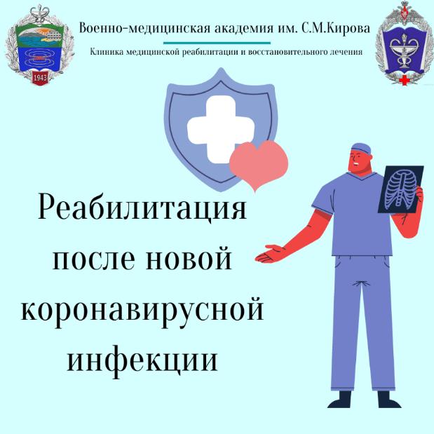 В Военно-медицинской академии имени С.М. Кирова доступна медицинская услуга – медицинская реабилитация пациентов, перенесших новую коронавирусную инфекцию