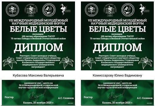 В Казанском государственном медицинском университете  состоялся VII Международный молодежный научный медицинский форум «Белые цветы»