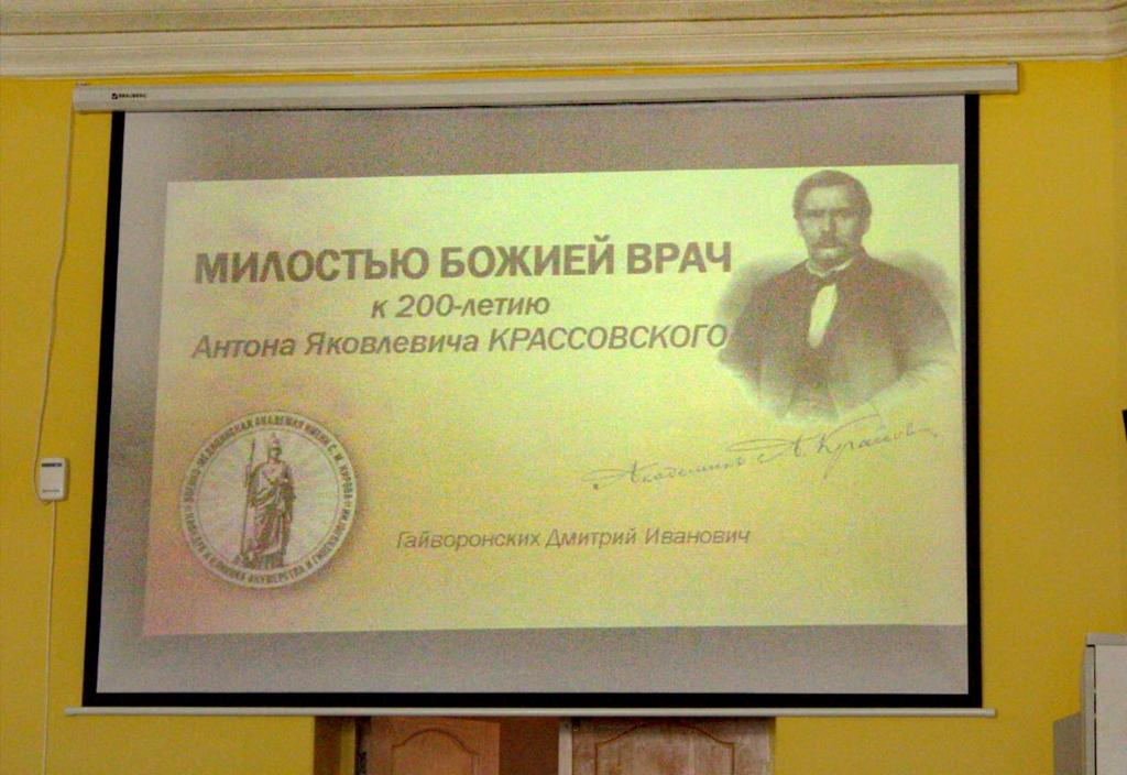 Заседание научного духовно-просветительского центра. К 200-летию со дня рождения А.Я Крассовского