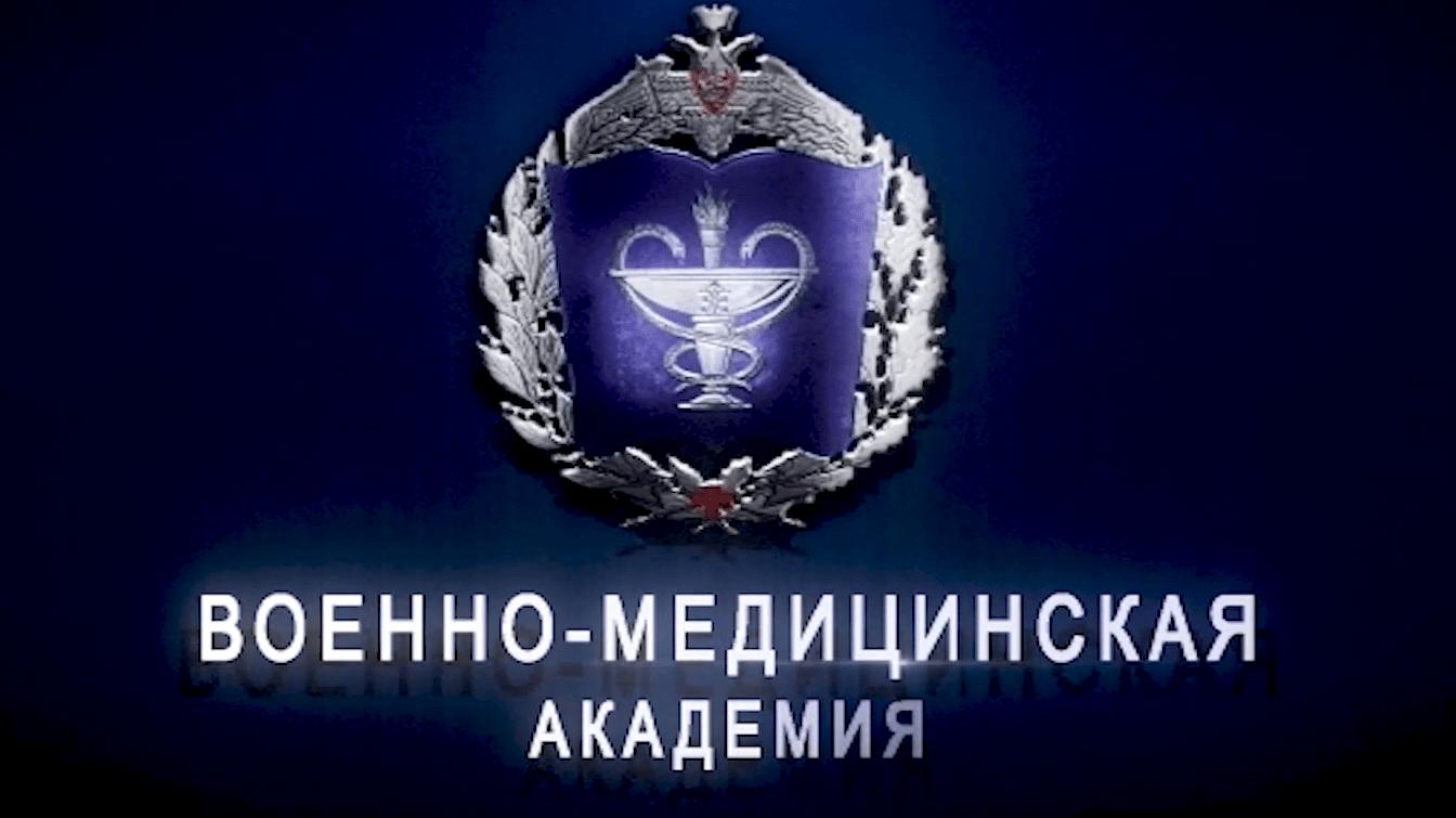 Новости. Специальные учения медицинской службы Вооруженных Сил Российской Федерации